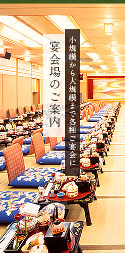 Guidance of banquet room