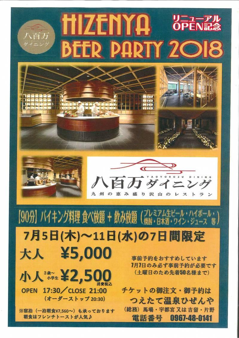 お得!ひぜんやビアパーティーは7月5日~11日の7日間開催!