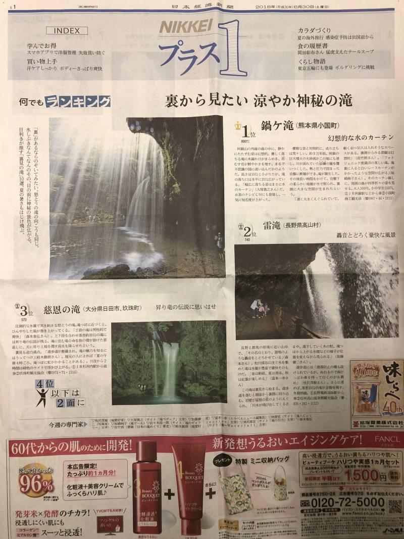 日経新聞にてランキング1位と3位