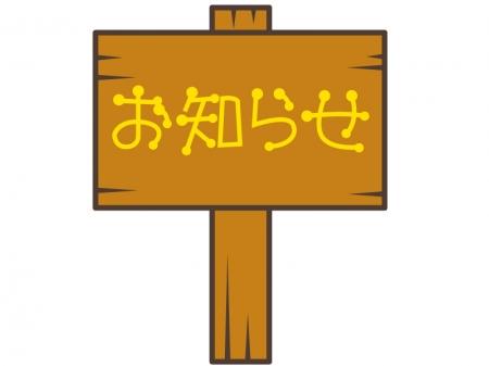 【2019年休館日のお知らせ】7月8日(月)~12日(金)