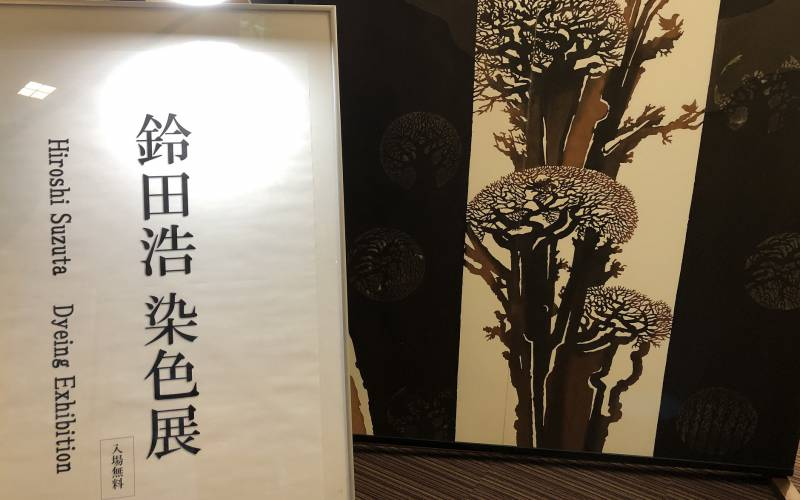 個展開催中「鈴田浩染色展」観覧無料