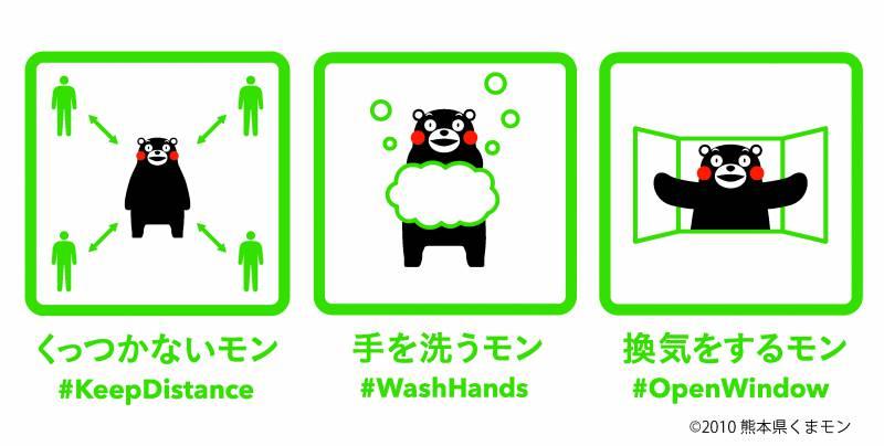 ※7/21更新【臨時休業および営業日について】九州豪雨の影響および感染症等予防のための特別営業のお知らせ