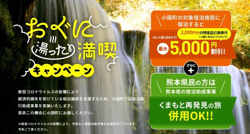一人5,000円以上割引可!小国町宿泊助成開始決定!