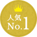 人氣No.1