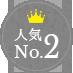 인기 No.2