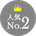 人氣No.2