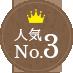 인기 No.3
