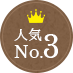 人氣No.3