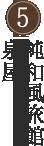 纯日式旅馆泉屋