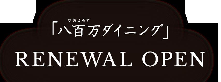 """""""800万餐厅""""RENEWAL OPEN"""
